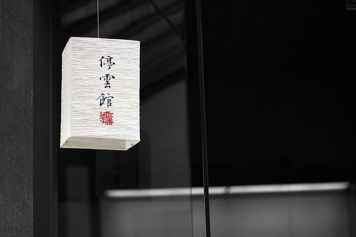 fanal xinès, @ hom, llanterna, document, llum, decoració, xinès