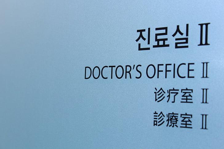 Νοσοκομείο, ιατρική, φεγγάρι, Είσοδος, γραφείο, ο γιατρός, μία λέξη