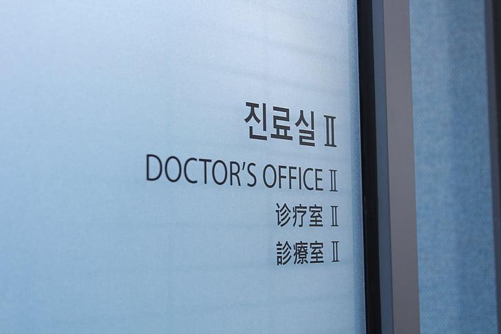 nemocnice, lékařské, měsíc, podepsat, kancelář, Doktor