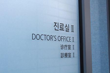 ziekenhuis, medische, maan, teken, Office, arts