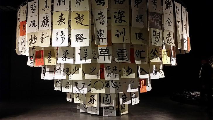 caràcters xinesos, Art, Corea del Sud