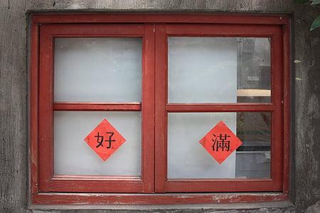 Windows, Ķīna vējš, seno vējš